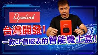 Dynalink 超強電視盒登場台灣唯一Netflix正式授權 Google語音助理/Chromecast投屏/4K HDR/Dolby Audio/ATV架構/遊戲 一機搞定[內附抽獎資訊]