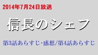 キスマイ玉森裕太くんドラマ「信長のシェフ」の第3話 あらすじ 感想 / ...