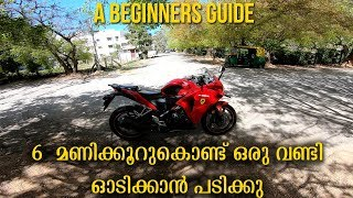 Learn to Ride a Motorcycle in 6 hrs  | Beginners Guide in Malayalam