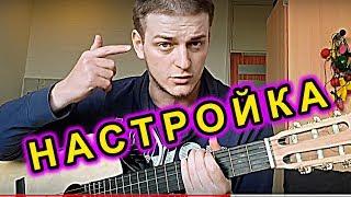 НАСТРОЙКА НОВОЙ ГИТАРЫ 🎸 Школа гитариста
