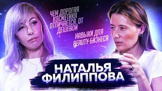 Наталья Филиппова. Чем дорогая косметика отличается от дешевой? ЛапутинаSHOW