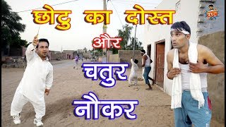 Chhotu's friend, छोटू का दोस्त और चतुर नौकर  Rajasthani Haryanvi Comedy video  by Kuchmadhi Kashi