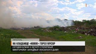 На кладбище «Новое» горел мусор