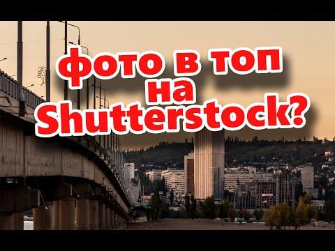 Подбор ключевых слов на Shutterstock -  обзор обновлённого инструмента!