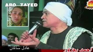 الكروان احمد بعزق (ماما زينب)مقطع جميل وابو زايد بيمسي