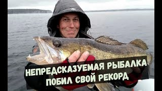 Непредсказуемая рыбалка. Побил свой рекорд по судаку. Зимний спиннинг