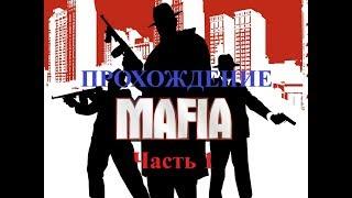 Стрим - MAFIA - ПРОХОЖДЕНИЕ - Часть 1 - 12.04.2018