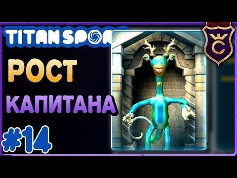 Рост звания капитана ∎ Spore мод Titan Spore прохождение #14 thumbnail