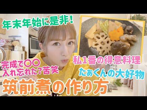 【得意料理】筑前煮の作り方