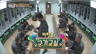 [Real men] 진짜 사나이 - Chan Ho Park's military song classroom 20160605