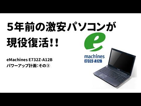 eMachines E732Z-A12Bパワーアップ計画:その③