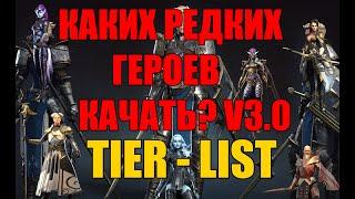 Каких редких героев КАЧАТЬ. Tier list. Raid: Shadow Legends