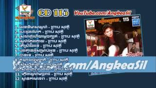RHM CD vol 115 NONSTOP Preab Sovath Nonstop