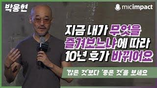 [메디치강연] 지금 내가 무엇을 즐겨보느냐에 따라 10년 후가 바뀌어요 - 박웅현 광고인