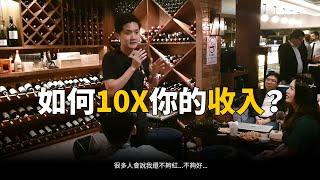 如何10X你的收入?| 名師指導Hooi EP578