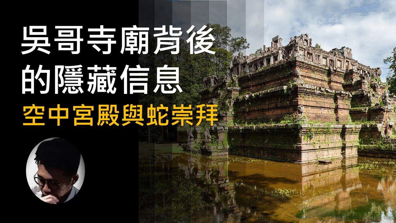 四大古文明(11): 吳哥寺廟的隱藏信息    |  巴肯寺 | 空中宮殿 | 塔普倫寺 | 神秘學 | 蛇崇拜