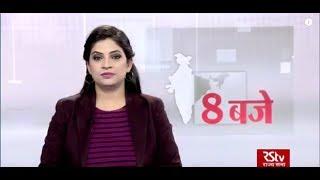 Hindi News Bulletin | हिंदी समाचार बुलेटिन – 08 Dec, 2018 ( 8 pm)