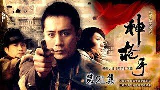 《神枪手》 第21集 (刘烨)  欢迎订阅China Zone