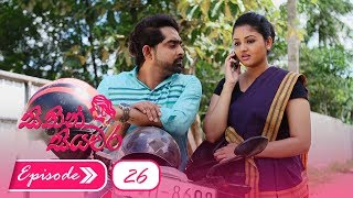 Sithin Siyawara | Episode 26 - (2018-05-31) | ITN Thumbnail