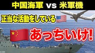 【航空無線】中国海軍が米軍機を退去をさせようと警告