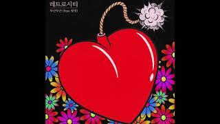 레트로시티 - 두근두근 (feat. 영컷)