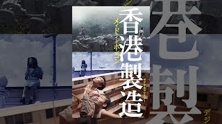 メイド・イン・ホンコン/香港製造 デジタルリマスター版(字幕版) (字幕版) thumbnail