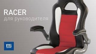 Обзор кресла для руководителя Racer (Nowy Styl)