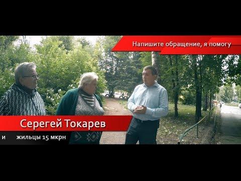 Токарев Сергей и жильцы 15 мкр