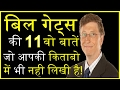 बिल गेट्स के अनमोल विचार Inspirational Quotes by Bill Gates in Hindi