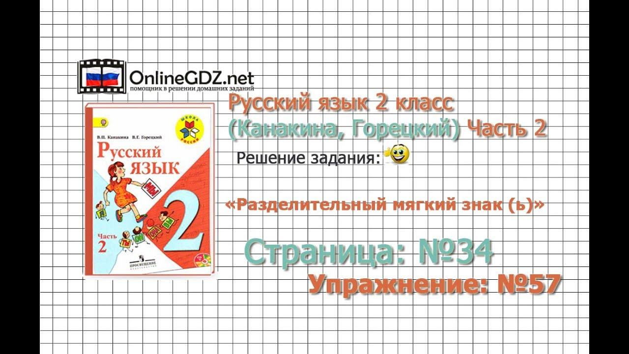 Русский язык 2 класс канакина решебник посмотреть без смс