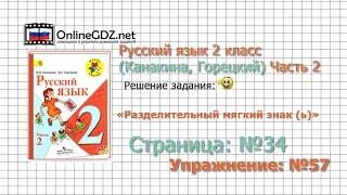 Страница 34 Упражнение 57 Разделительный Русский язык 2 класс Канакина Горецкий Часть 2