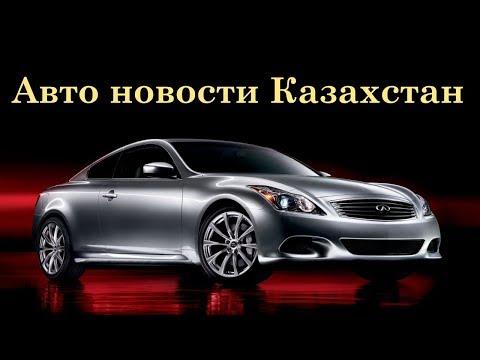 Свободный ввоз авто из России в Казахстан 2018 год.