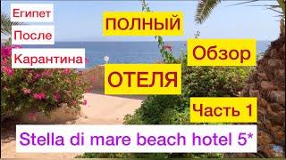 ЕГИПЕТ 2020 STELLA DI MARE BEACH HOTEL SPA 5 ОБЗОР ТЕРРИТОРИИ ОТЕЛЯ 3 СЕРИЯ