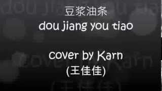 Dou jiang you tiao cover for Luhan (鹿晗)