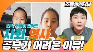 [오렌지 사회/역사]초…