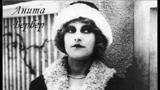 Анита Бербер (10 июня 1899 — 10 ноября 1928)