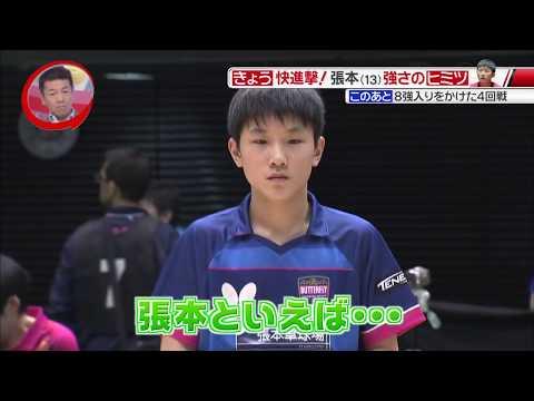 【卓球】張本智和(13) 強さの秘密とは?史上最年少で世界卓球ベスト8進出 2017.06.03