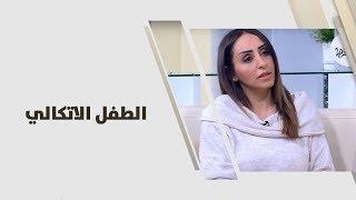 روان أبو عزام - الطفل الاتكالي