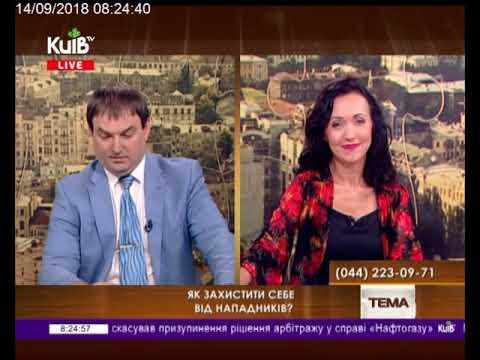 Телеканал Київ: 14.09.18 Громадська приймальня 08.10