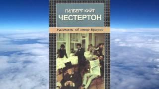 Честертон Гилберт Кийт - Тайна отца Брауна