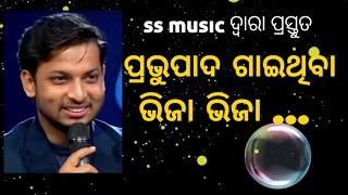 Gambar cover Bhijaa Bhijaa Prabhupada Mohanty & Namrata Parija#Odia Full Song HD ,