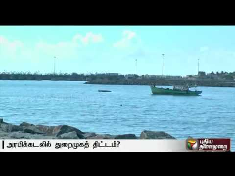 Kanyakumari Inayam Harbour to be set in Arabian Sea