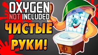 Oxygen Not Included |9| Пора мыть руки!