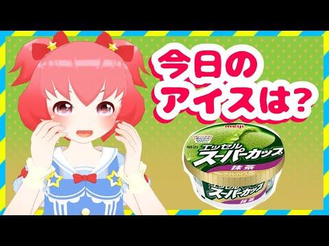 【雑談】(スーパーカップ抹茶)飲食店?のメニューを眺めるだけ!アイス編