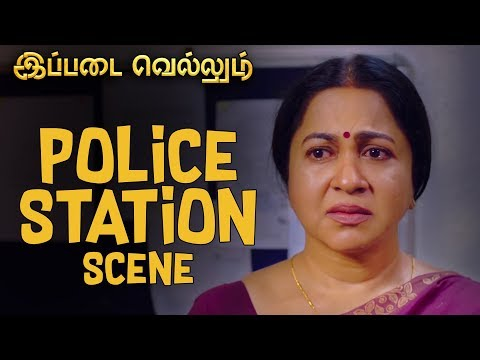 Ippadai Vellum - Police Station Scene | Udhayanidhi Stalin | Manjima Mohan |  D. Imman