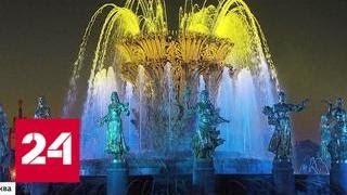 Световое шоу, воздушные шары и фейерверк: ВДНХ отмечает день рождения - Россия 24