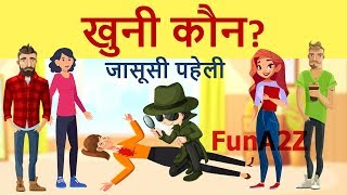 Khuni Kaun Hai? Jasoosi Paheli & Hindi Riddles