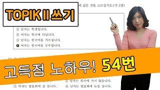 """【필수】TOPIKⅡ""""쓰기""""에서 점수를 올리는 방법【54번】"""