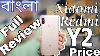 Xiaomi Redmi Y2 Full Review in Bangla - সেরা ক্যামেরা - Price ( S2 )