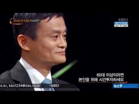 Alibaba owner, Jack Ma, advice for success in life